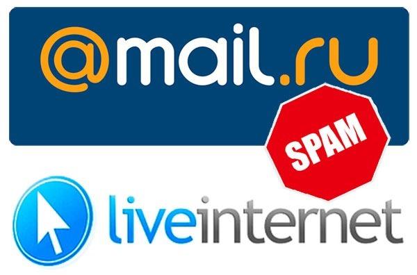 101834884 mail ru liveinternet ru spam Удаление писем из спама и адресов из «черного списка» в почте Mail.ru