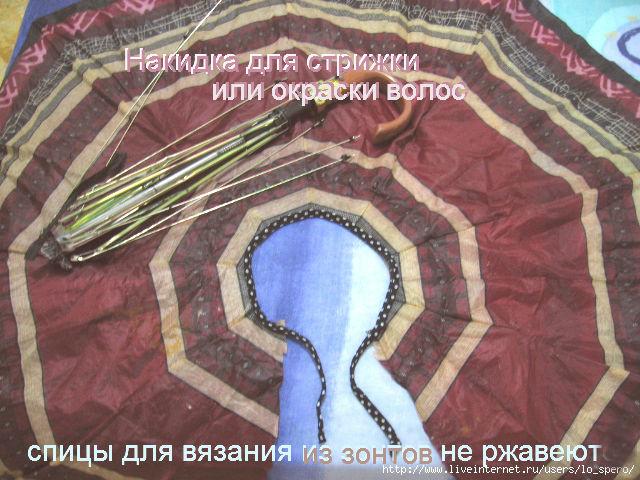 Для стрижки или окраски волос накидку можно быстро сделать из сломанного зонта.