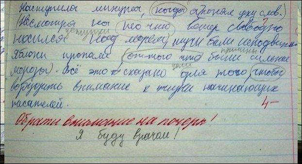 dnevnik5 (622x339, 57Kb)