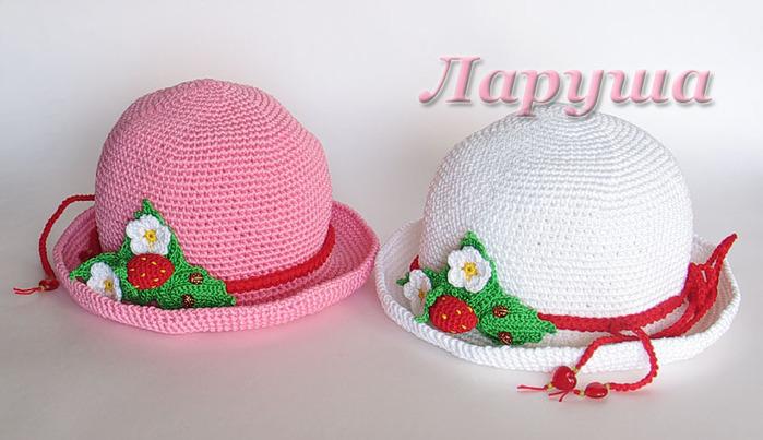 crochet de chapeau d'été (13) (700x403, 92Kb)