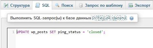 Выполнить SQL-запрос