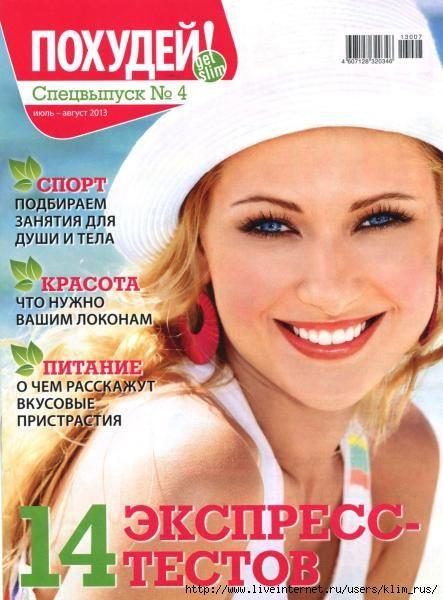 1370903466_pohudey-specvypusk-4 (443x600, 145Kb)