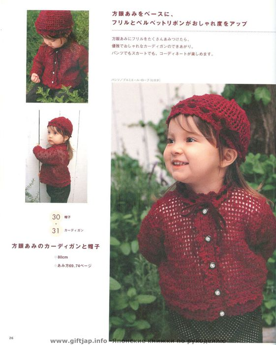 красная кофточка (561x700, 59Kb)