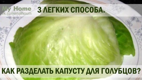 как подготовить капусту в микроволновке на голубцы