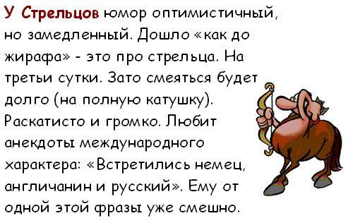 редких случаях гороскоп с юмором читать сказал