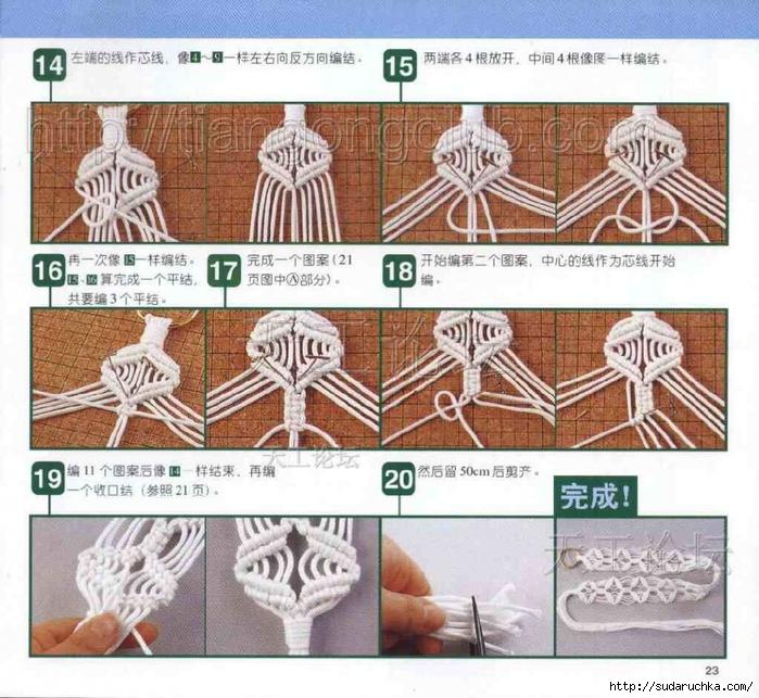 Пояс макраме схемы