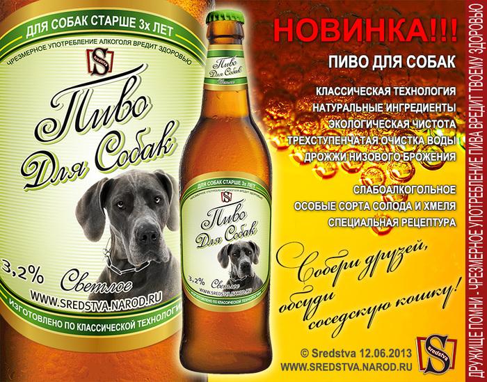 Пиво для собак, пиво для кошек, новое пиво, корма для животных, дизайнер зоогурман, шутки в рекламе, рекламные приколы, алкоголь для собаки, лучшее пиво, котоматрица, приколы собачьи, шутки с животными, прикольные животные, самое смешное, sredstva, 89262209609, sredstva.narod.ru/1371034711_pivo_dlya_sobak (700x549, 294Kb)