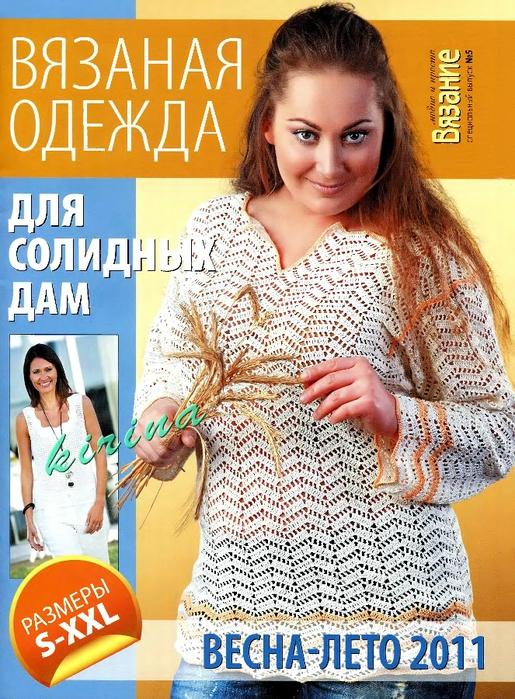 ВМП 2011-05 Вязаная одежда для солидных дам_1 (515x700, 366Kb)