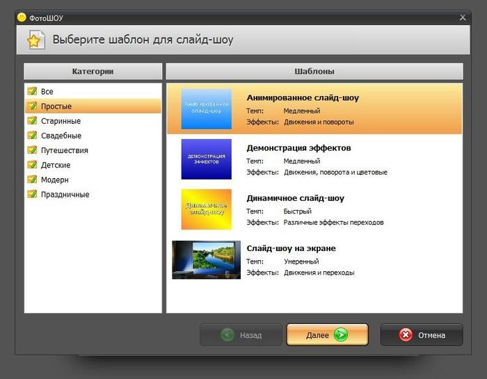 00 ключ фотошоу pro v5. . . Фотошоу скачать бесплатно для windows 7 (xp).