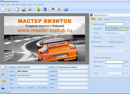 программа создания визиток скачать бесплатно на русском языке - фото 7
