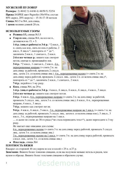 муж_пуловер_3_2 (493x700, 120Kb)