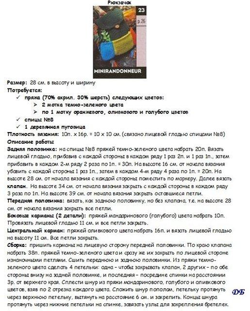 рюкзак-рюкзачок-3 (515x640, 98Kb)