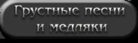 Без-имени-11 (200x63, 12Kb)