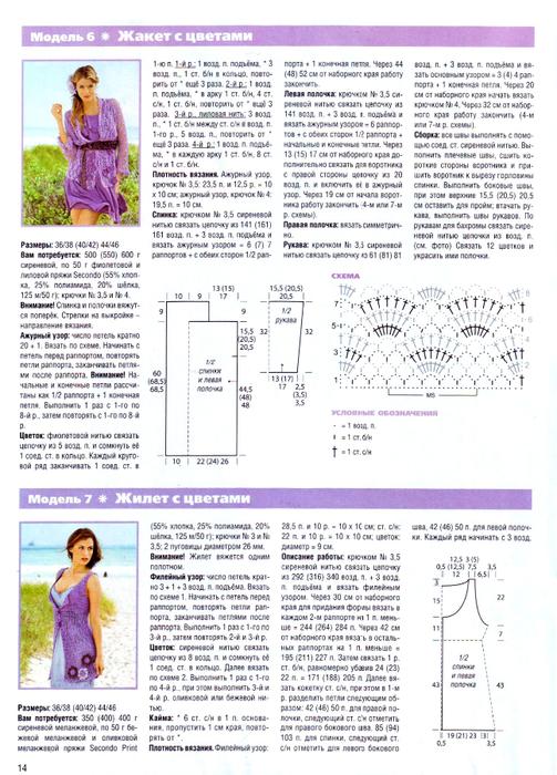Сабрина спецвыпуск вязание крючком 7 2013 (13) (503x700, 411Kb)
