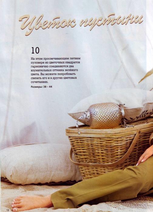 Сабрина спецвыпуск вязание крючком 7 2013 (17) (504x700, 400Kb)