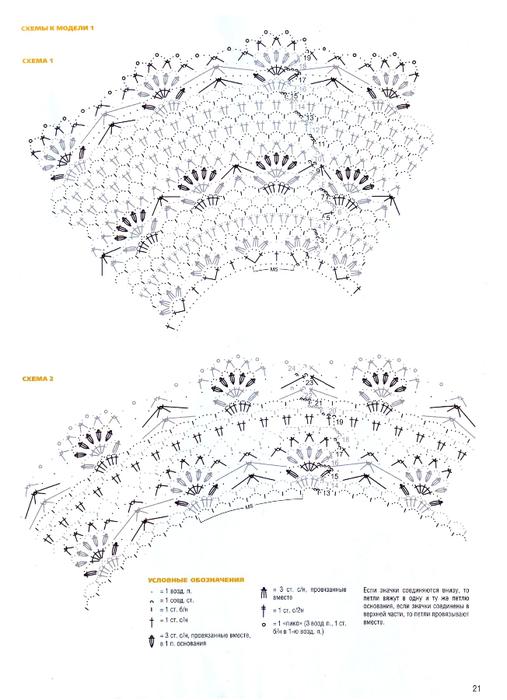 Сабрина спецвыпуск вязание крючком 7 2013 (20) (507x700, 255Kb)