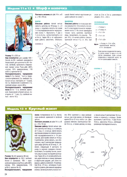 Сабрина спецвыпуск вязание крючком 7 2013 (23) (504x700, 347Kb)