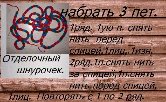 getImage.jpgшнурок (640x395, 316Kb)