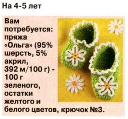 5198157_pinetkikruchkom1 (254x237, 29Kb)