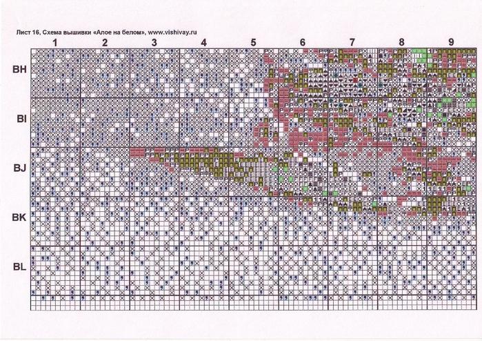 Алое на белом0019 (700x494, 378Kb)
