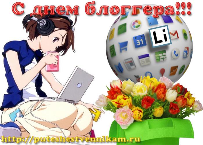 4449415_Den_bloggera (700x500, 195Kb)