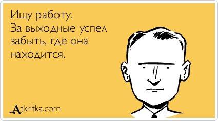 3821971_rabota_pon (425x237, 20Kb)
