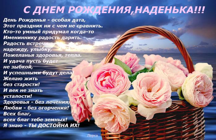 Поздравления надежды с днем рождения прикольные