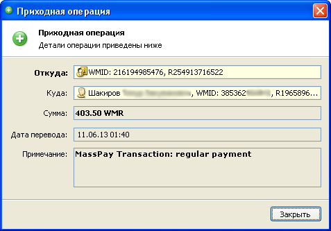Выплата 403.50 wmr.