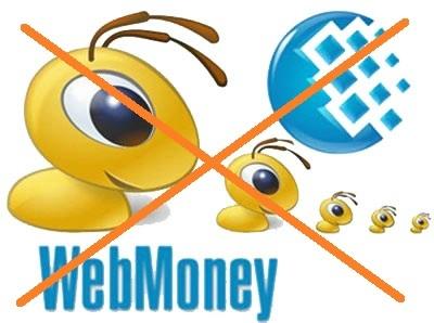 Запрет вебмани (400x298, 84Kb)