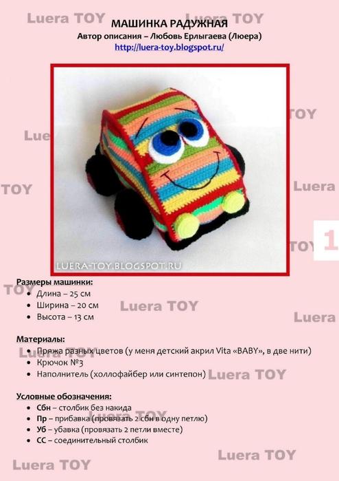 как связать игрушку машинку для мальчика. мастер-класс (1) (494x700, 162Kb)