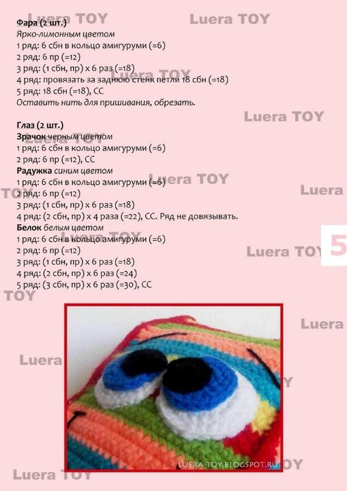 как связать игрушку машинку для мальчика. мастер-класс (5) (494x700, 164Kb)