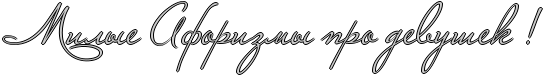 RmilqePRaforizmqPproPdevuSekPIG2 (543x76, 21Kb)