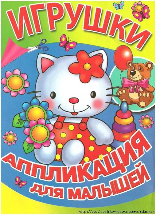 4663906_applikaigryshki (508x700, 365Kb)