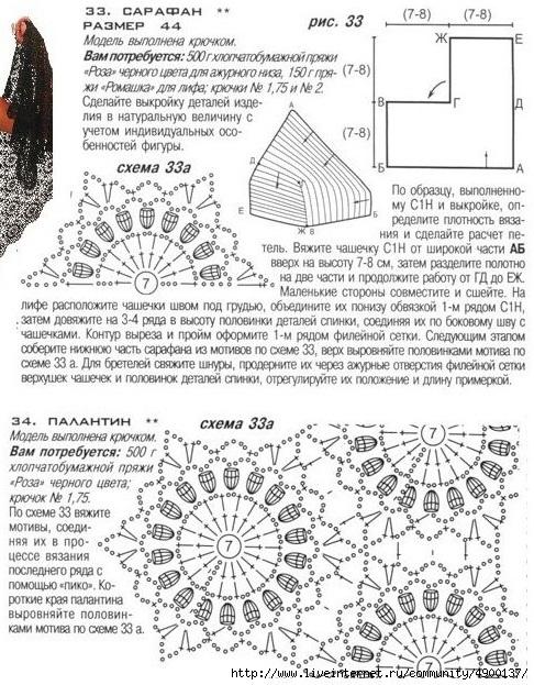 sar-palan1 (486x623, 282Kb)