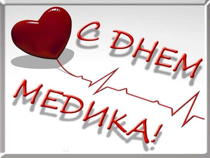 http://img0.liveinternet.ru/images/attach/c/8/101/986/101986492_s_dnem_medika.jpg