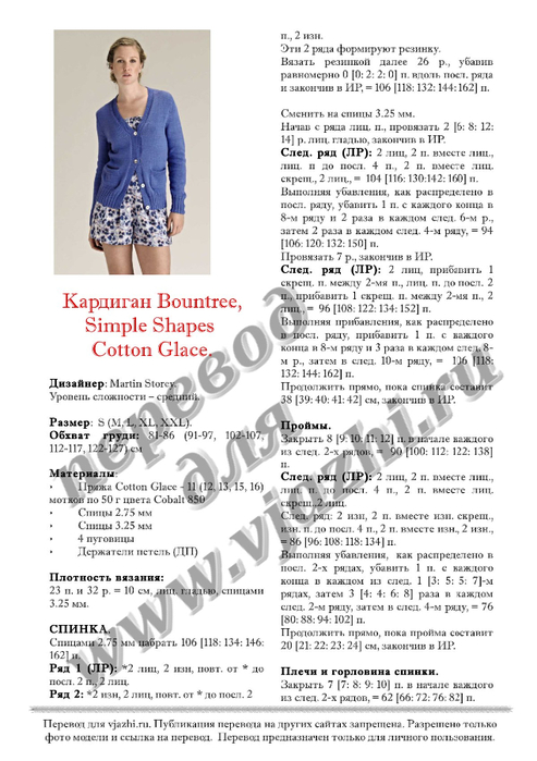 Bountree_sssg_p1 (493x700, 221Kb)