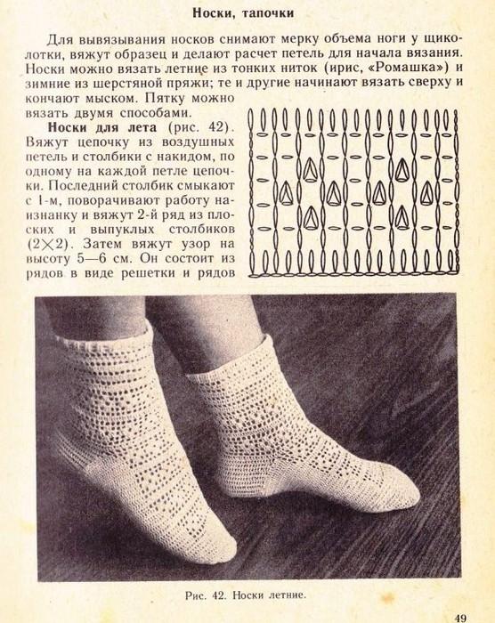 Вязание спицами гольф ажурных носков 69