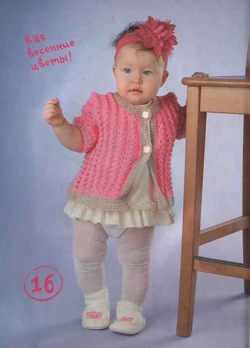 кофт для малышки (503x700, 103Kb)