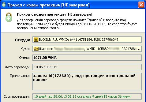 Выплата 1071 wmr.