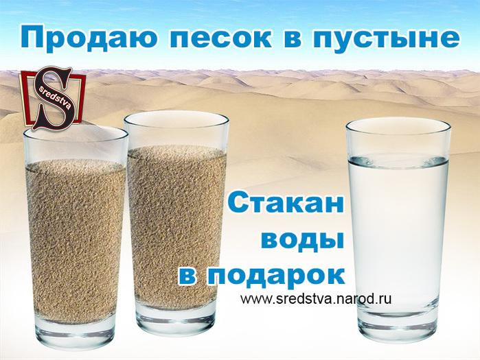стакан песка, как продать песок в пустыне, продам песок, продаю песок, песок в стакане, стакан воды, вода в стакане, sredstva, рекламные уловки, скрытая реклама, жидкий песок, вода в пустыне, продажа песка в пустыне/1371572498_pesok_sredstva_01 (699x525, 159Kb)