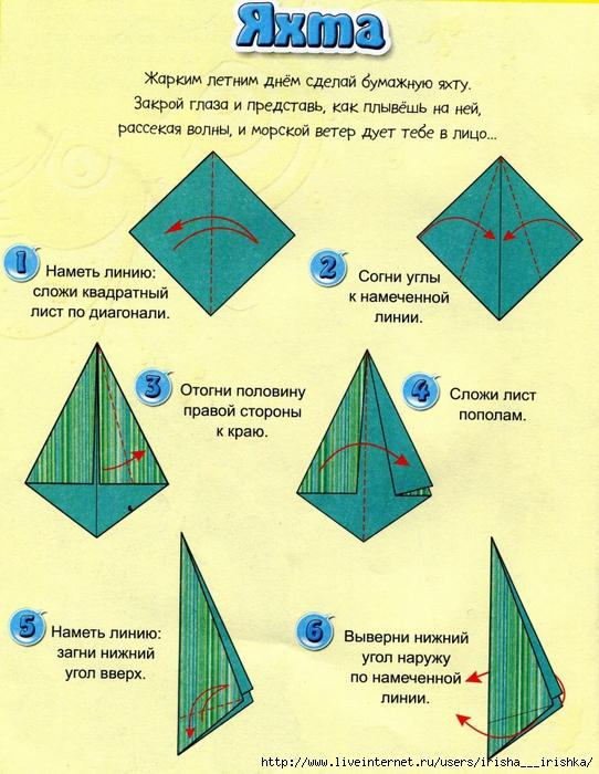 Оригами - Оригами