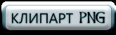 1371612837_ZHSHPR (165x50, 9Kb)