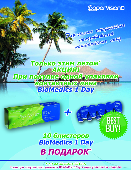biomedics 1 day (538x700, 690Kb)