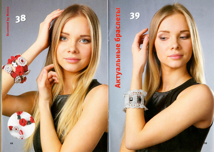 вязаная копилка стильные украшения журнал (17) (700x496, 449Kb)