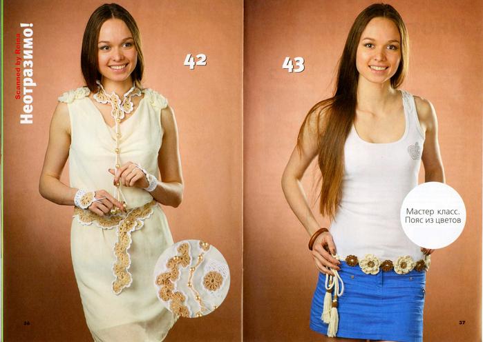 вязаная копилка стильные украшения журнал (19) (700x496, 412Kb)