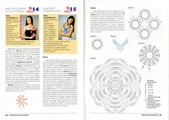 вязаная копилка стильные украшения журнал (24) (700x496, 361Kb)