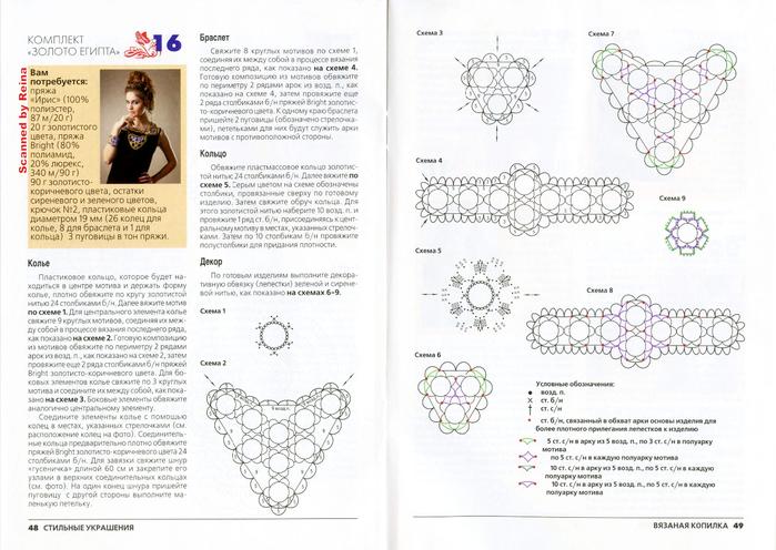 вязаная копилка стильные украшения журнал (25) (700x496, 348Kb)