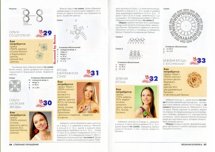 вязаная копилка стильные украшения журнал (29) (700x496, 352Kb)