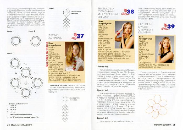 вязаная копилка стильные украшения журнал (31) (700x496, 356Kb)