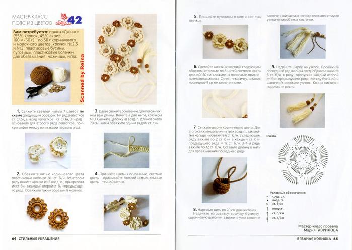 вязаная копилка стильные украшения журнал (33) (700x496, 336Kb)